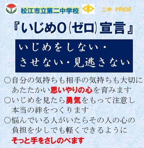 いじめ 松江 中学校 第 三